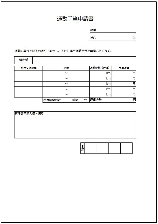 シンプル 通勤手当申請書テンプレート 経費精算システム mfクラウド