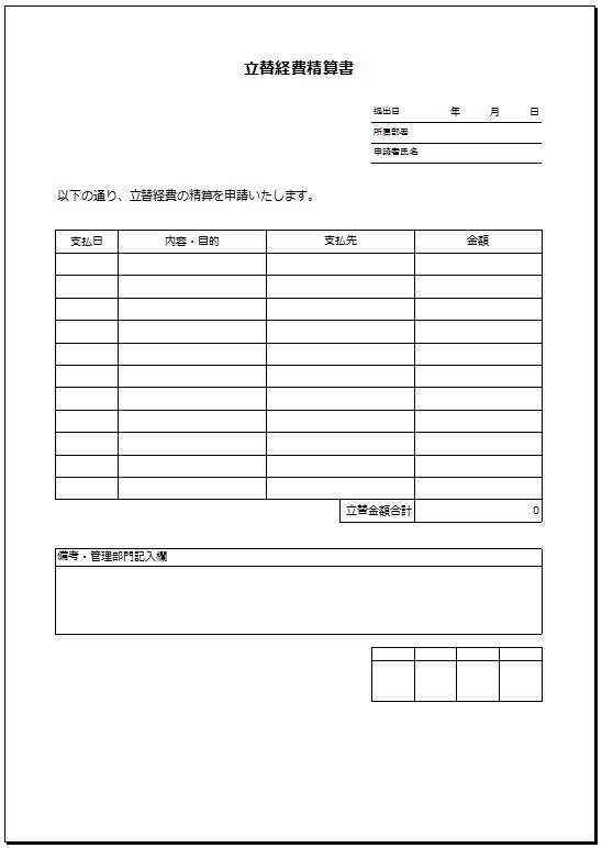 シンプル②_立替経費精算書テンプレート