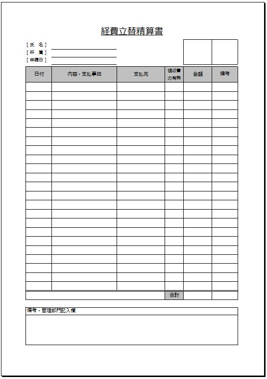 複数行_立替経費精算書テンプレート