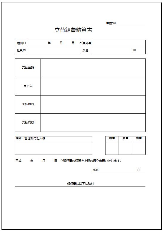 自由記入欄_立替経費精算書テンプレート