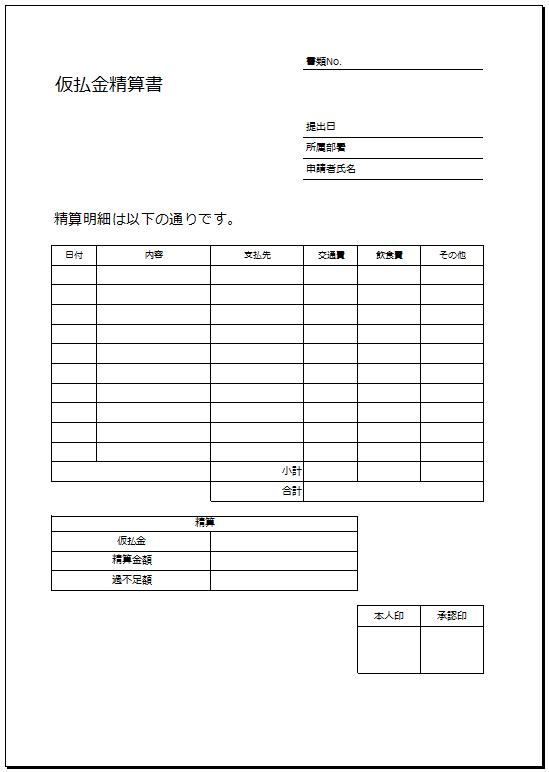 仮払金精算書テンプレート