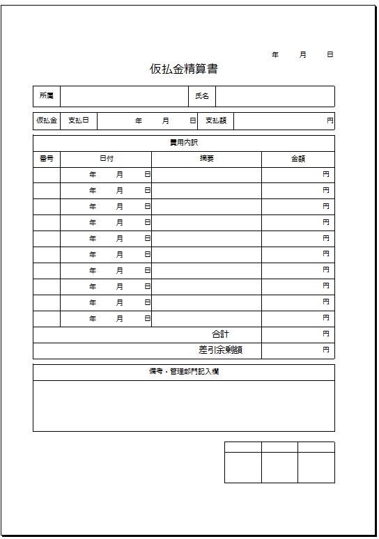 日付別_仮払金精算書テンプレート