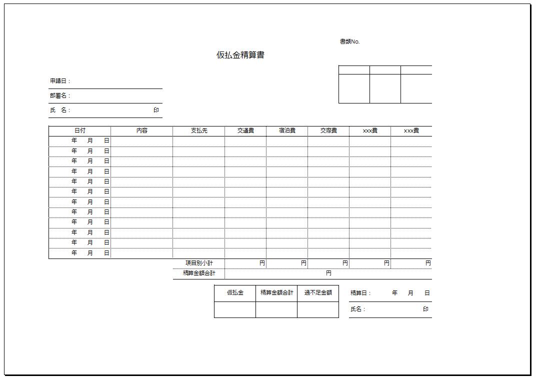 横書き_仮払金精算書テンプレート