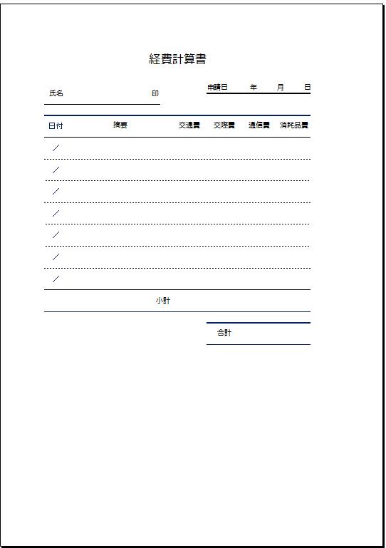 勘定科目別②_経費計算書テンプレート