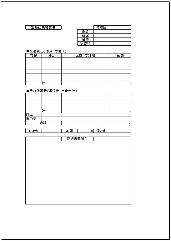 シンプル①_出張経費精算書テンプレート