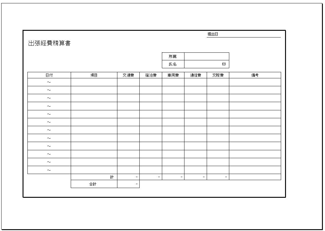 横書き①_出張経費精算書テンプレート