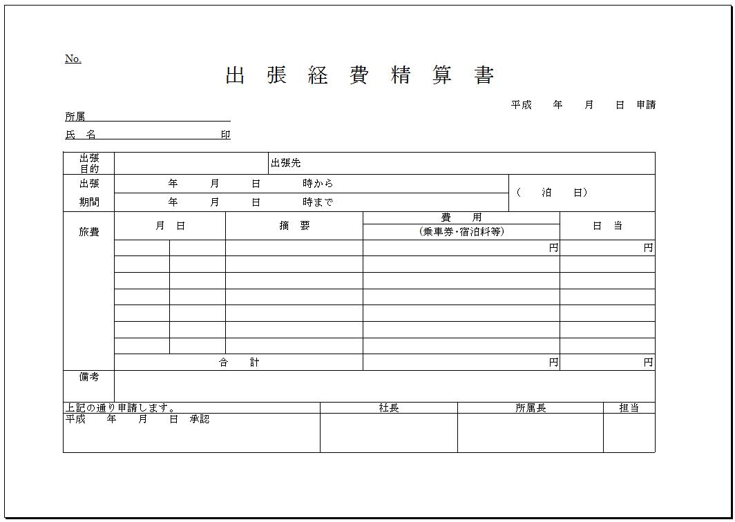 横書き②_出張経費精算書テンプレート