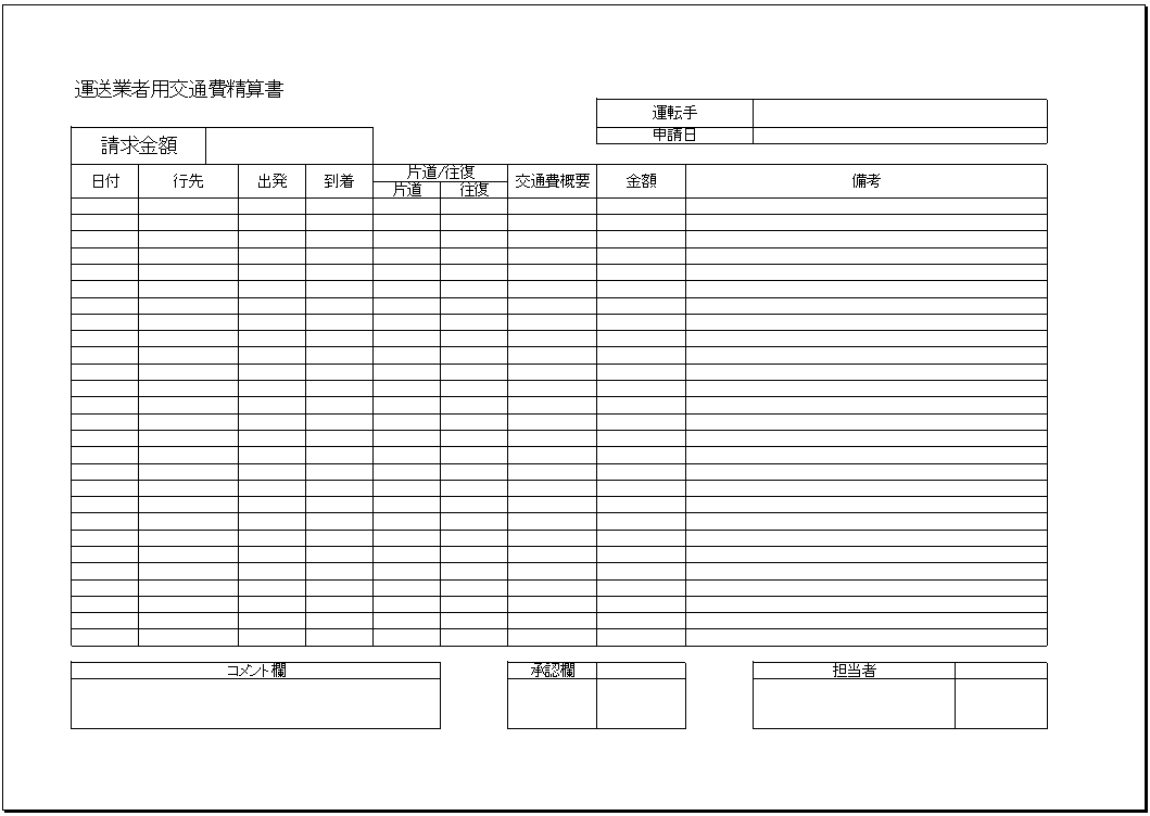 コメント欄あり_運送業者用交通費精算書テンプレート