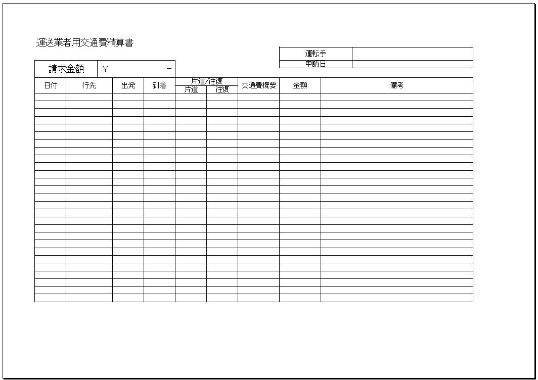 横書き_運送業者用交通費精算書テンプレート