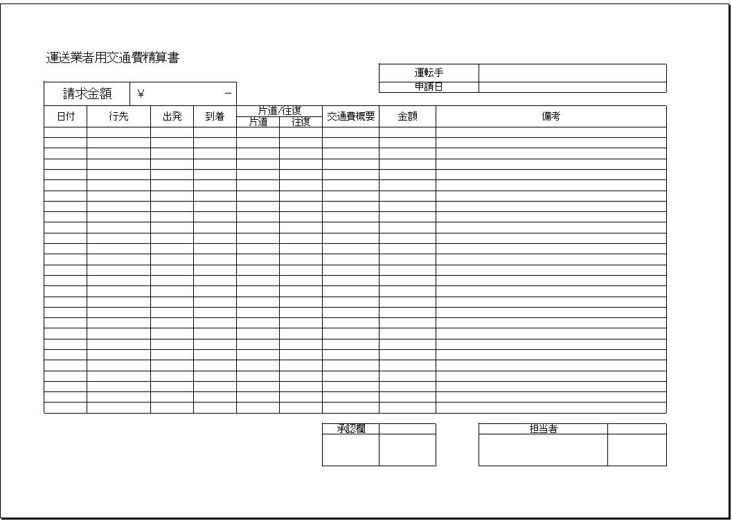 横書き②_運送業者用交通費精算書テンプレート