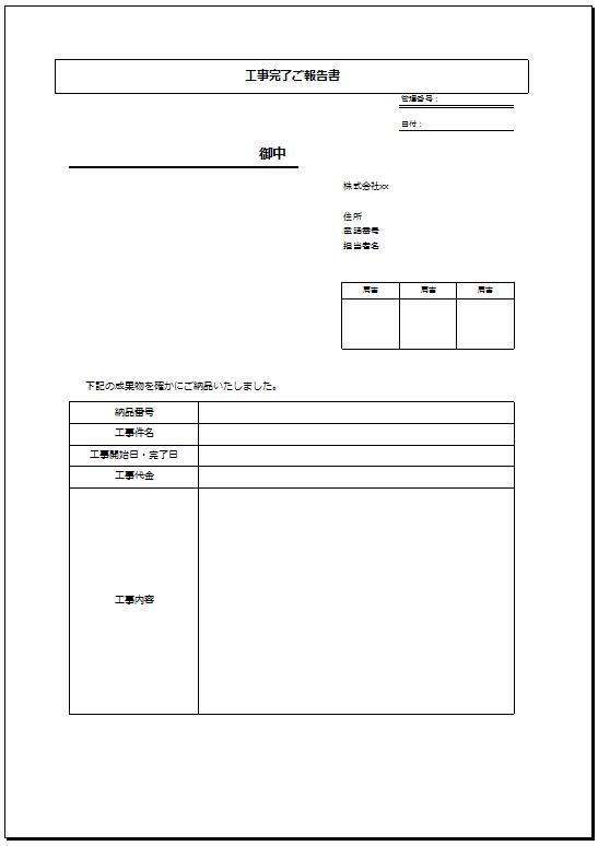 シンプル①_工事完了報告書テンプレート