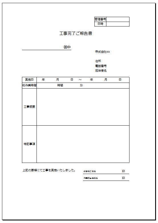 シンプル②_工事完了報告書テンプレート