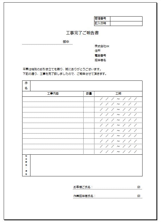 工期入力欄あり_工事完了報告書テンプレート