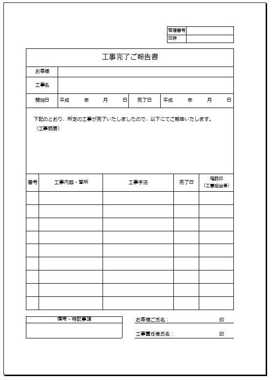 工事手法欄あり_工事完了報告書テンプレート