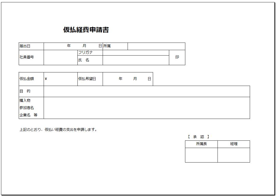 シンプル①_仮払経費申請書テンプレート