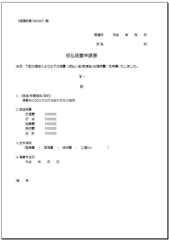 シンプル②_仮払経費申請書テンプレート