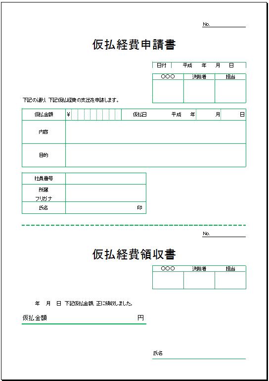 領収書付_仮払経費申請書テンプレート