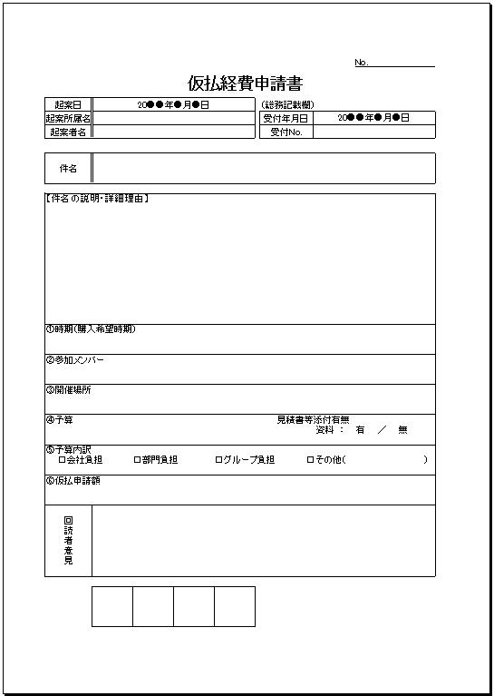 見積項目付き_仮払経費精算書テンプレート