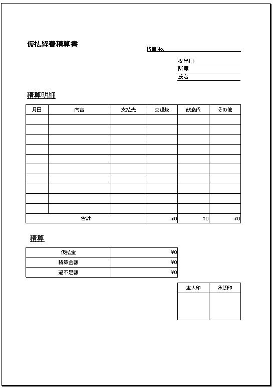 シンプル②_仮払経費精算書テンプレート
