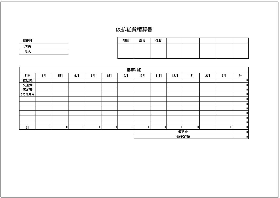 横書き_仮払経費精算書テンプレート