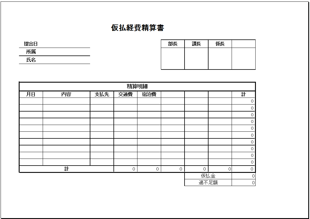 横書き②_仮払経費精算書テンプレート