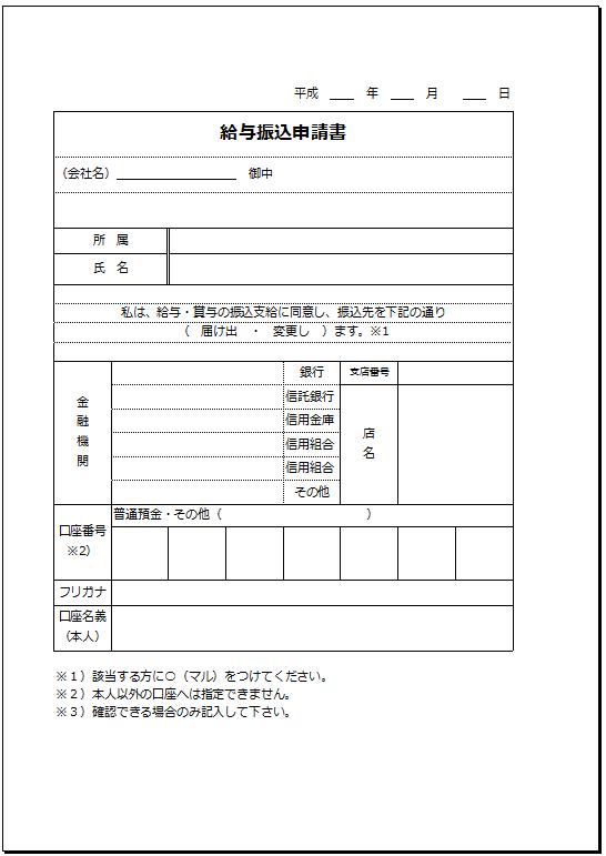 シンプル①_給与振込申請書テンプレート