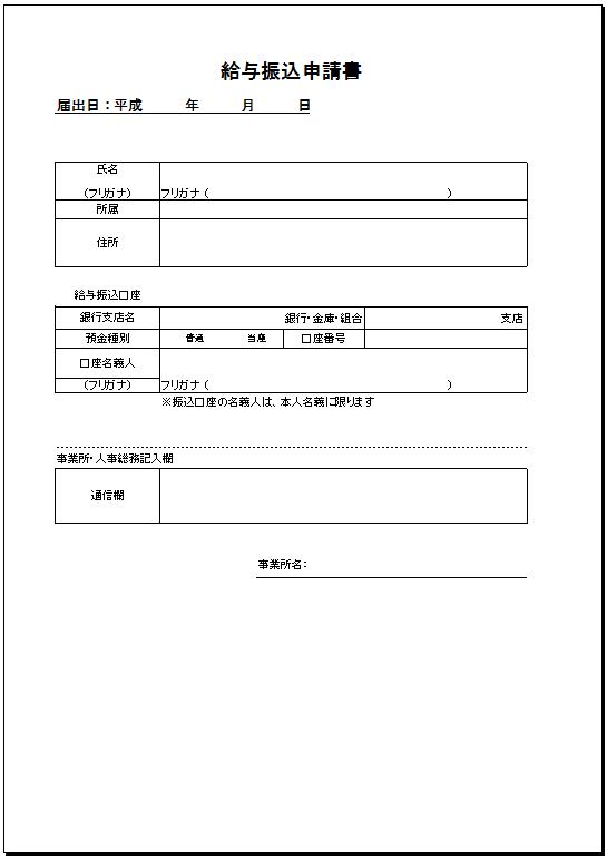 総務記入欄あり_給与振込申請書テンプレート