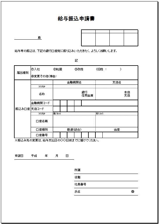 届出種別項目_給与振込申請書テンプレート