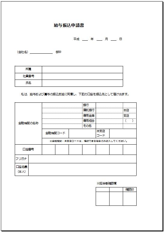 シンプル②_給与振込申請書テンプレート