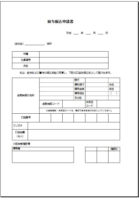 備考欄あり_給与振込申請書テンプレート