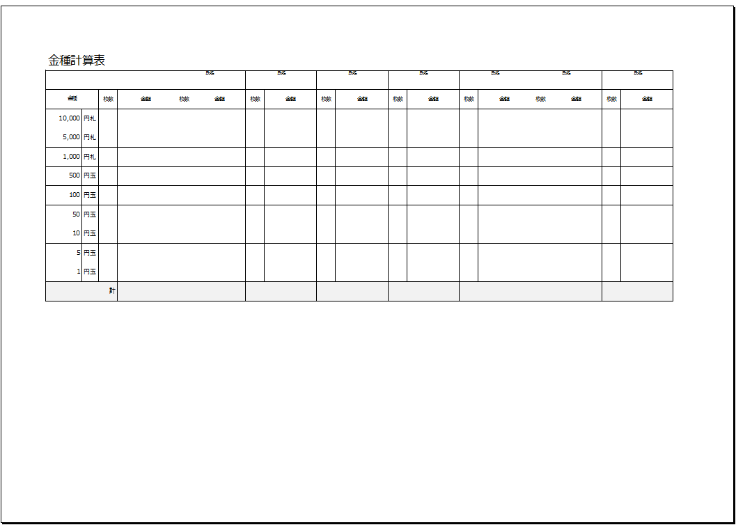取扱者別_金種計算表テンプレート