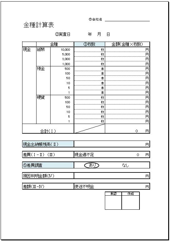 詳細入力欄_金種計算表テンプレート