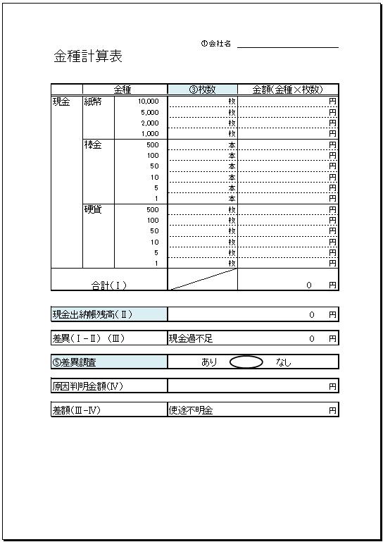 シンプル②_金種計算表テンプレート