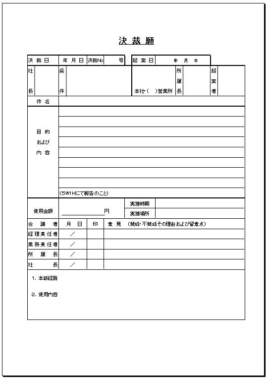 意見項目あり_決裁願テンプレート