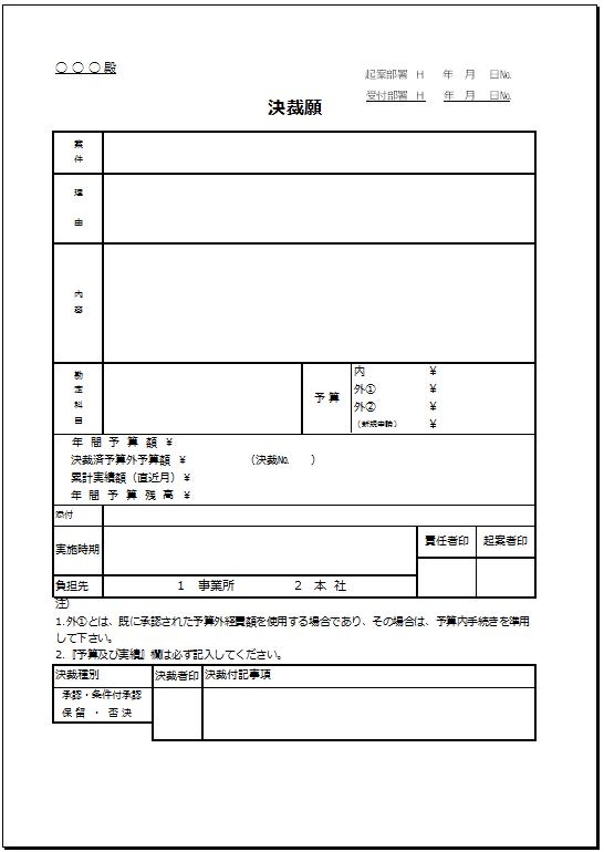 決裁種別項目_決裁願テンプレート