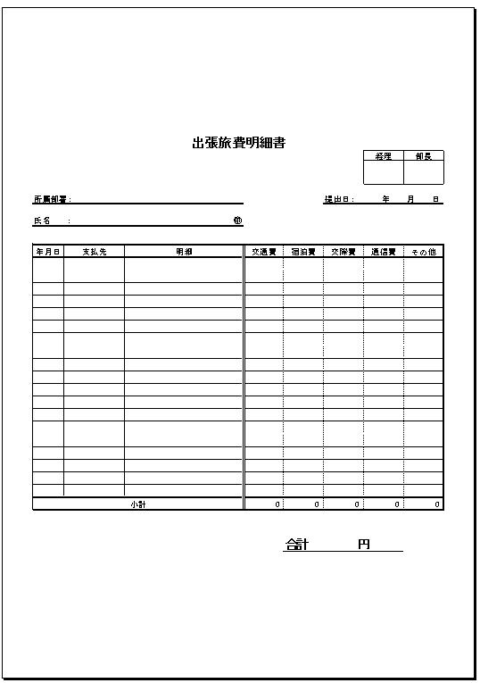 勘定科目別_出張旅費明細書テンプレート