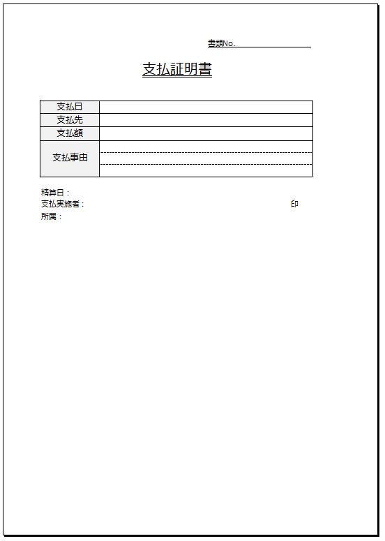 シンプル②_支払証明書テンプレート