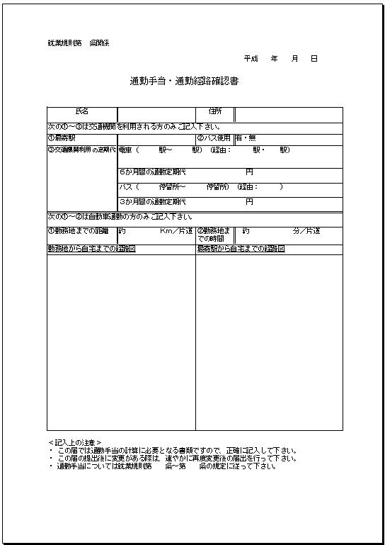 経路図記載_通勤手当関係通勤経路確認書テンプレート