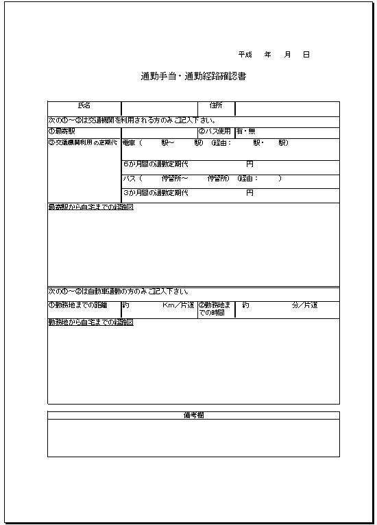 備考欄あり_通勤手当関係通勤経路確認書テンプレート