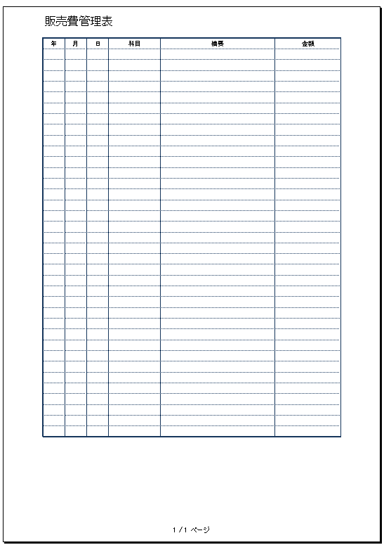 シンプル②_販売費管理表テンプレート