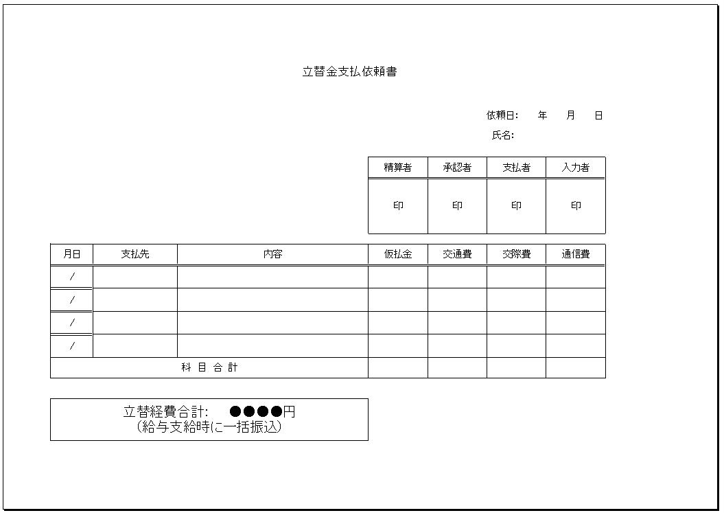 シンプル②_立替金支払依頼書テンプレート