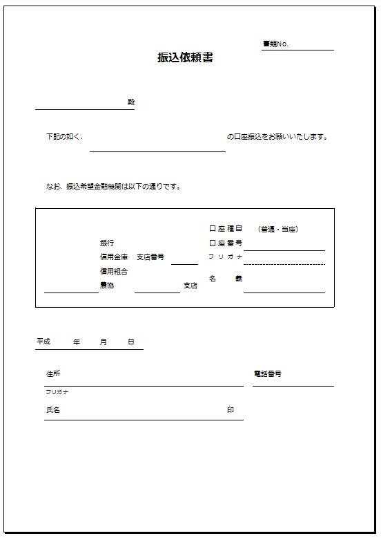 シンプル①_振込依頼書テンプレート