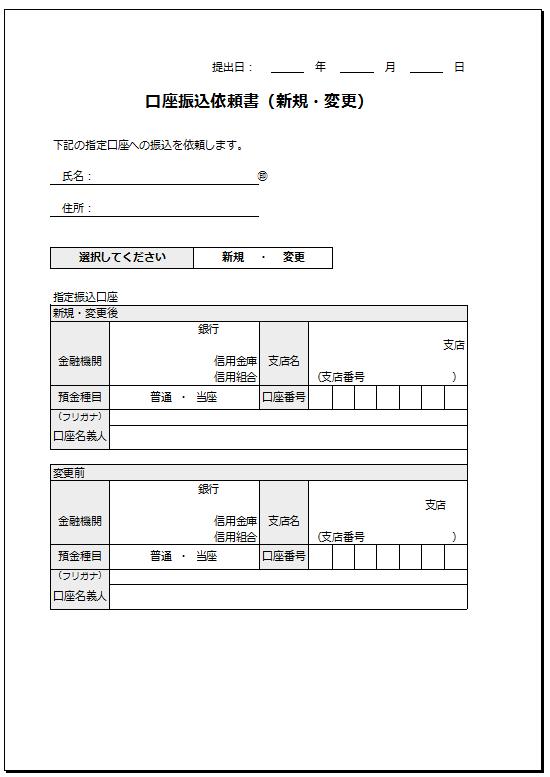 振込先変更 振込依頼書テンプレート 経費精算システム mfクラウド経費