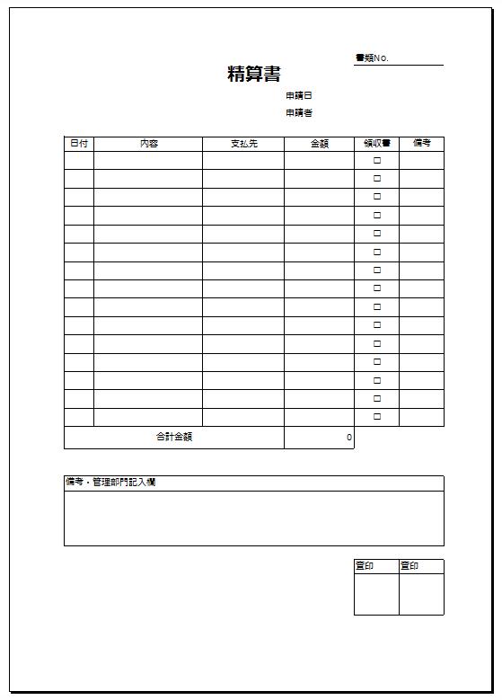 チェック欄あり_精算書テンプレート