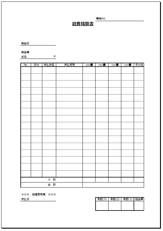 勘定科目別_精算書テンプレート