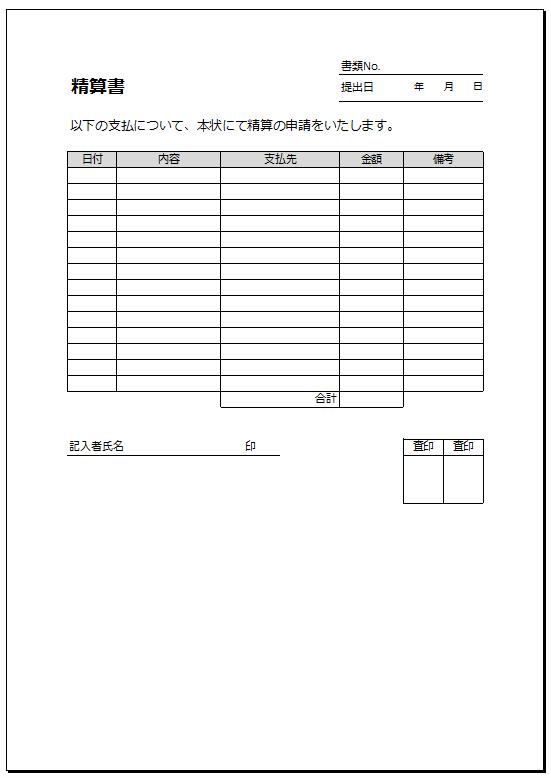 シンプル①_精算書
