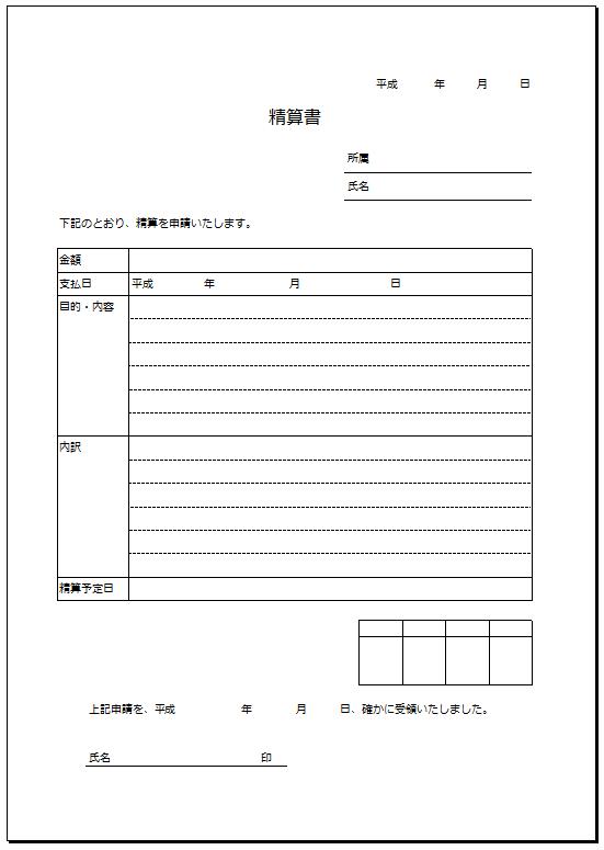 目的・内訳入力_精算書テンプレート