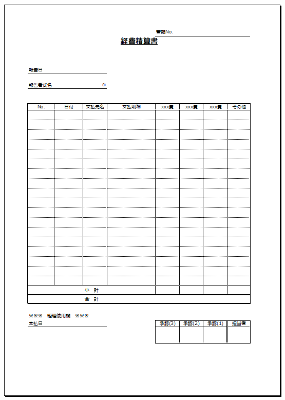 勘定科目別_経費精算書テンプレート