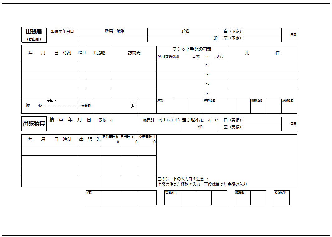 横書き_出張申請書テンプレート