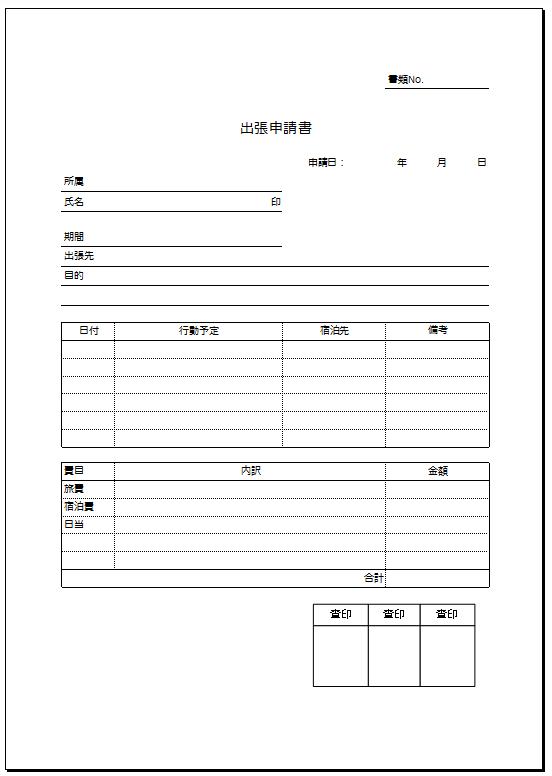 シンプル①_出張申請書テンプレート
